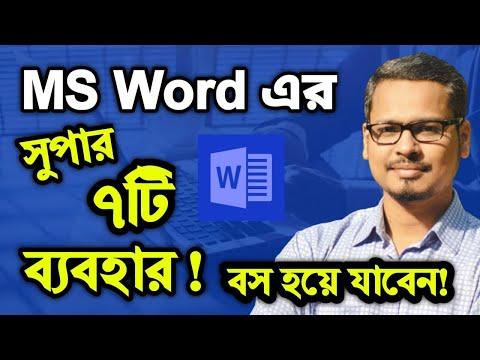 এমএস ওর্য়াডের ৭টি দারুণ ট্রিকস ! MS Word New Tips And Tricks || MS Word Tutorial