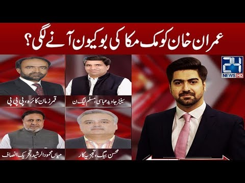 Ikhtilaf E Rae - 28 August 2017 - 24 News HD