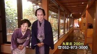 名古屋コーチン料理なら、錦三丁目 鳥銀本店.