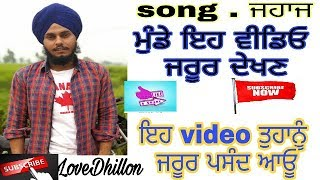 //Song.ਜਹਾਜ// By. Love Dhillon//Share if u like //