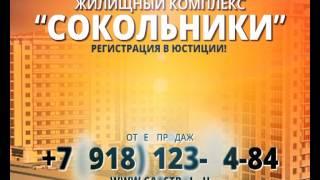 видео Основные тенденции алтайского рынка недвижимости 2011 года