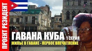 Гавана. Куба. Сколько стоит жилье в аренду. Документальный фильм