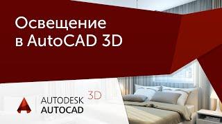 [Урок AutoCAD 3D] Волшебная кнопка визуализации.