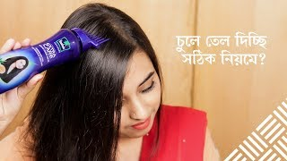 চুলে তেল দিচ্ছি সঠিক নিয়মে? । ARE WE APPLYING OIL ON HAIR PROPERLY?