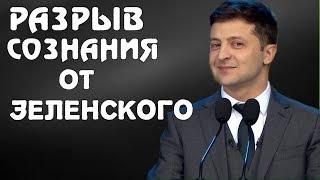"""Разрыв Сознания - Зеленский выступил на """"iForum 2019"""""""