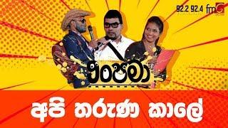 Anupama ( අපි තරුණ කාලේ) | FM Derana