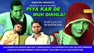 Muh Dikhlai | Sapna Chaudhary, Tezu Rao Dorka | Devender Fauji, Sheenam Katholic | Haryanvi Songs