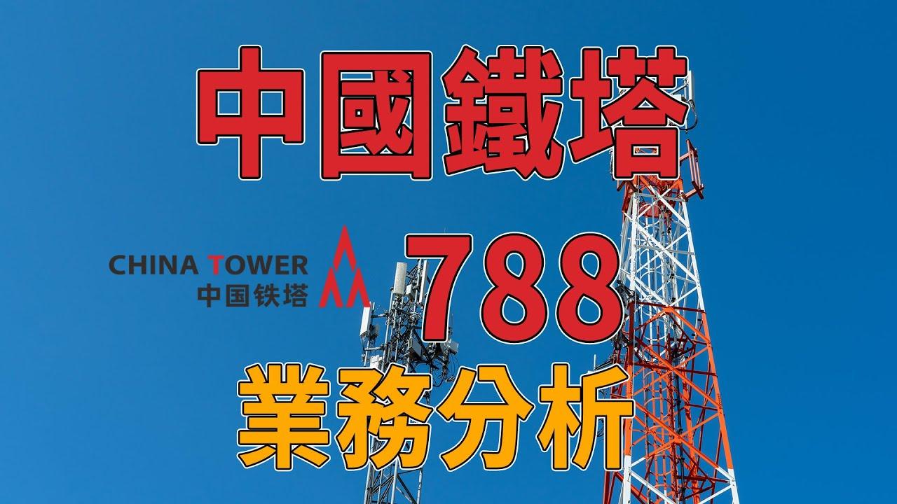 [ 投資進階 - EP 47 ] 中國鐵塔 788 雷聲大雨點小,問題出在哪裡?和你拆中國解鐵塔業務。