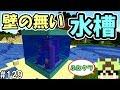 【ふたクラ】#129 超能力!?壁が無くても水がこぼれない水槽を作ってみた! ~ふ…