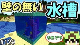 【ふたクラ】#129 超能力!?壁が無くても水がこぼれない水槽を作ってみた! ~ふたばのマインクラフト~【マイクラ実況】 thumbnail