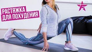 Можно ли похудеть занимаясь растяжкой Анастасия Завистовская