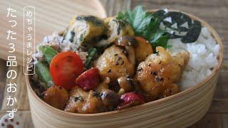 【お弁当作り】たった3品の簡単おかず!鶏肉と秋野菜のめんつゆバター炒めbento#641