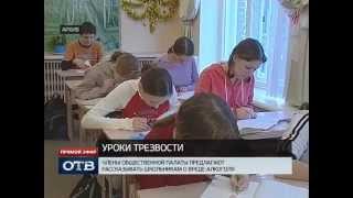 В российских школах появятся уроки трезвости