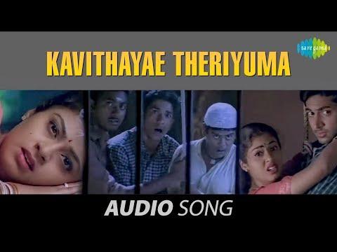 Jayam | Kavithayae Theriyuma Song | Jayam Ravi | Sada | Mohan Raja