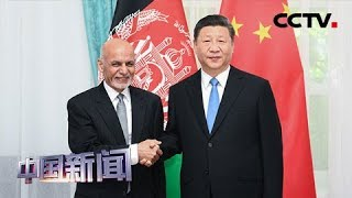 [中国新闻] 习近平会见阿富汗总统加尼 | CCTV中文国际