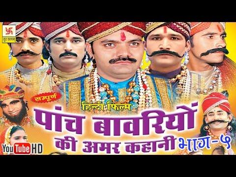 पाँच बावरियों की अमर कहानी भाग 5  || Pach Bawariya Ki Amar Kahani  Vol 5 || Hindi Full Movies
