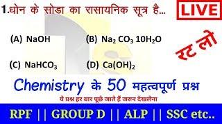 vv.imp 50 science MCQ online test शुरू