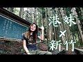 我在新竹! 森林教室 - 秀巒 - 鎮西堡【AV IN TAIWAN】我的台灣地圖 MY TAIWAN MAP EP 2