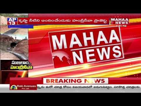 Handri Neeva Project Works Speed Up in Punganur and Kuppam | Chittoor | Mahaa News