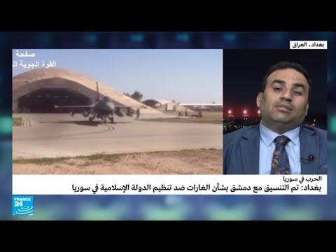 بغداد نسقت مع دمشق بشأن الغارات العراقية في البوكمال ودير الزور  - نشر قبل 2 ساعة