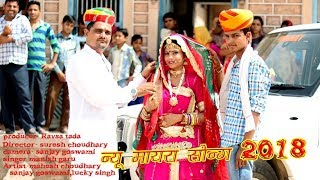 सुपरहिट मायरा सोन्ग भिरा थे आयेजो भाभज ने साथे लायजो Rajasthani mayera song 2018 D J SONG