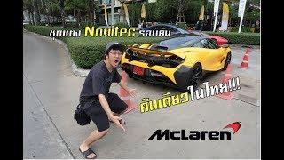 ที่สุดเเดนสยาม!!! McLaren 720S ชุดเเต่ง Novitec รอบคัน คันเดียวในไทย!!!