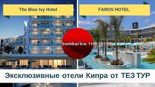 Отдых на Кипре 2019: отели The Blue Ivy Hotel (Протарас) и FAROS HOTEL (Айя-Напа)