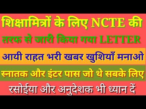15/03/2019 NCTE के द्वारा जारी किया गया शिक्षामित्रों के लिए Letter//Shikshamitra सहायक अध्यापक बनें