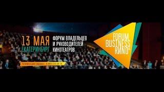 2015 05 13 ФОРУМ: Бизнес и Кино