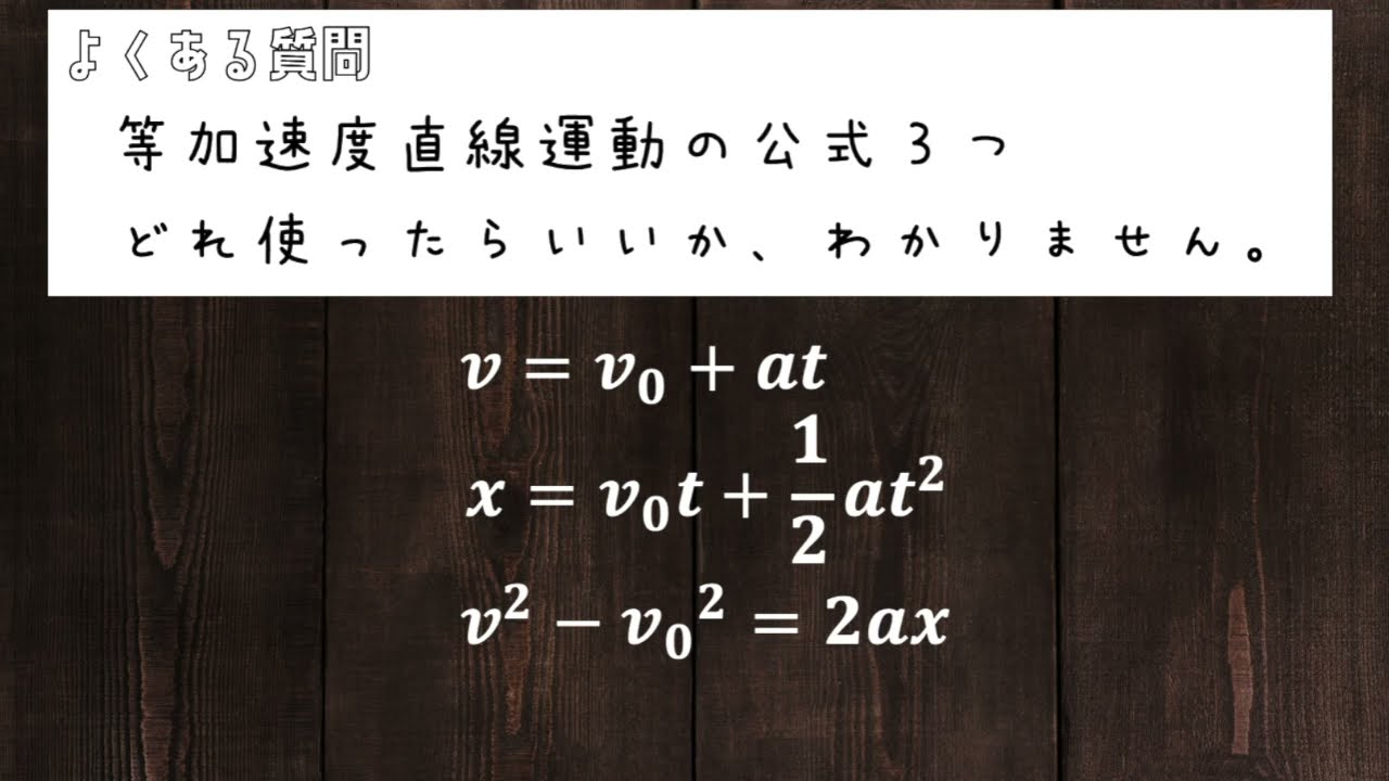 等加速度直線運動の公式3つ使い分けできない人向け【物理基礎】