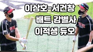 '이보다 강한 잇몸야구' 보여준 이상호- 서건창과 배트 감별사 변신