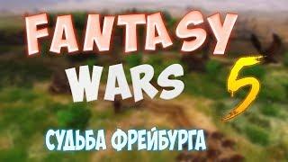 Fantasy Wars/Кодекс Войны. Часть 5. Судьба Фрейбурга