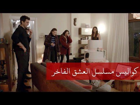 """كواليس مترجمة من مسلسل العشق الفاخر"""" AFİLİ AŞK """""""