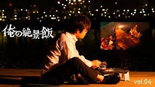 ナビゲーター:まっち | 監督・撮影・企画:HADA | タイトルロゴ:斉と...