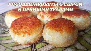 Рисовые крокеты. Рецепт Рисовые крокеты с сыром