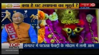 Kalchakra II Pt  Suresh Pandey Ji II 20 Sep 2017 II