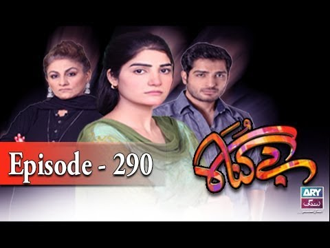 Begunah - Ep 290 - ARY Zindagi Drama