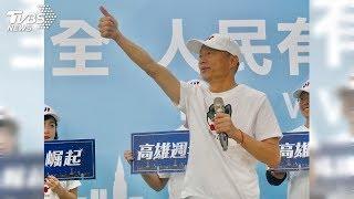 【南方崛起 高雄光榮週年慶大遊行 LIVE】