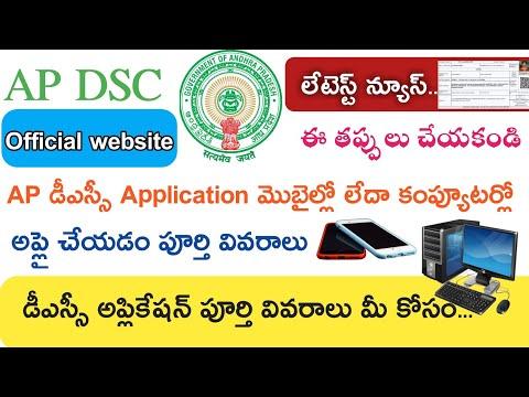 Ap Dsc 2018 How to Apply Application || Ap Dsc official website