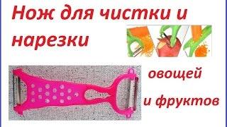 нож для резки и чистки овощей и фруктов обзор, распаковка