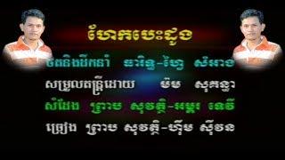 មានស្រីឆ្លងឆ្លើយស្រាប់ | heak besdong | ហែកបេះដូង | ភ្លេងសុទ្ធតែប្រុស (Music Online Khmer)