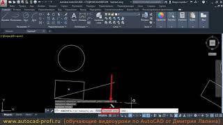 Видеоурок по AutoCAD 2020: Команда поворота объектов