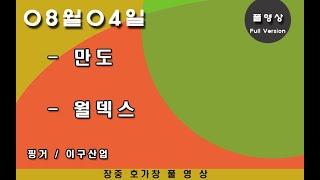 2021년 08월 04…