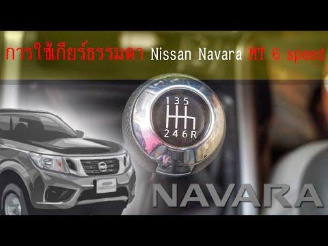 การใช้เกียร์ธรรมดา Nissan Navara MT 6 speed