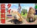 タイの鳥の藁焼きの作り方【タイ料理】วิธีทำไก่อบฟาง
