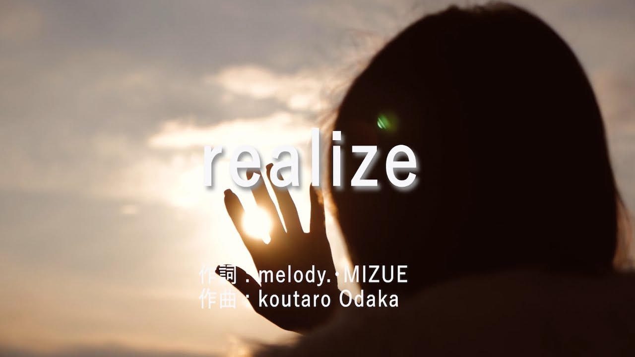 realize - Melody. (高音質/歌詞付き) - YouTube