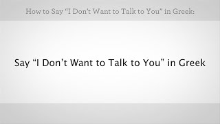 """How to Say """"I Don't Want to Talk to You""""   Greek Lessons"""