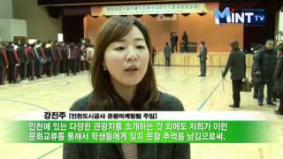2012년 2월 10일 인천시청 인터넷방송 뉴스입니다 자세한 사항은 http:/...