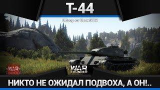 Т-44 БА-БАХ! КТО НА НОВЕНЬКОГО? в War Thunder