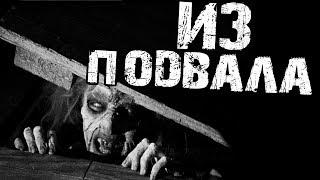 Страшные истории на ночь - ИЗ ПОДВАЛА...